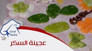 عجينة السكر بمكونات بسيطة واعداد سهل الشيف نادية