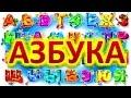 Азбука Учим буквы русского алфавита Обучающее видео для детей mp3