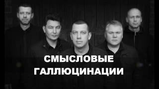 �������� ���� Смысловые Галлюцинации. Старый Новый Рок 2017 (Екатеринбург, Ельцин Центр, 13.01.2017) ������