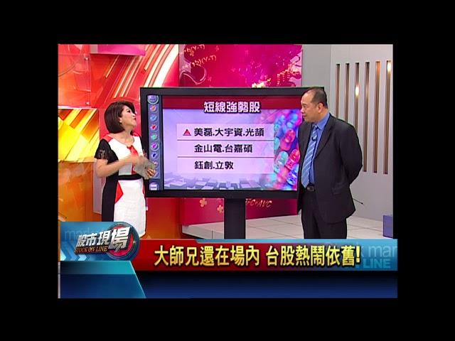 股市現場*鄭明娟【大師兄來拆解量價結構!】20180525-6(孫武仲)