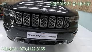 틴트빌리지/그랜드체로키 옴니뷰 시공
