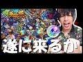 【モンスト】SAOトク玉...からの『真英雄祭』で限定狙い!