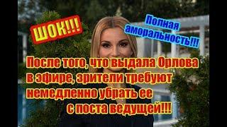 Дом 2 Новости 9 Октября 2018 (9.10.2018) Раньше Эфира