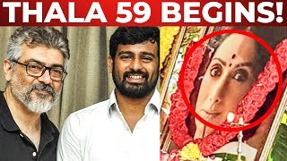 THALA 59 Pink Remake Begins! |  Poojai Started | Ajith | H Vinoth