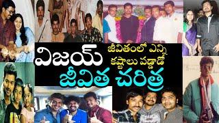 Vijay Personal Life Struggles And Acting Career Details   Tamil Actor Vijay Biography   News Mantra