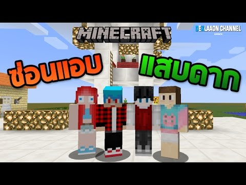 Minecraft ซ่อนแอบแสบดาก - พวกเราไม่อ่อนแอนะ ft.KNCraZy,Uke