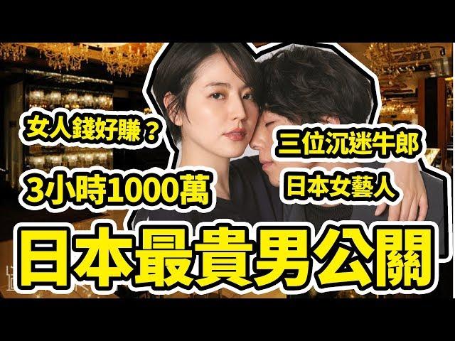 三小時1000萬,日本最貴男公關|好倫|