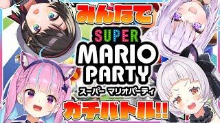 【マリオパーティ】みんなで楽しくガチバトル!!【ホロライブ/紫咲シオン】