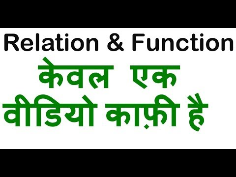 class 12 maths   Relation and Function   cbse maths   most repeated questions