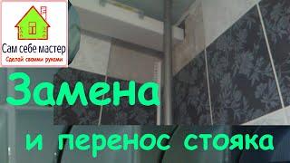 Замена и перенос стояка в ванной(На данном видео представлена поэтапная работа по переносу и замене стояка полотенцесушителя из ванной..., 2015-08-02T15:38:52.000Z)
