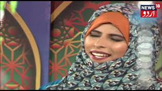 Mehfil E Naat | May 9, 2019 | News18 Urdu