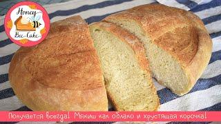 Мой коронный рецепт хлеба Этот хлеб получается всегда Хрустящая корочка а внутри как облако