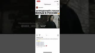 Запрещенный к показу фильм в России