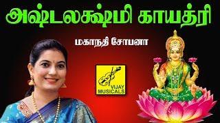 அஷ்டலக்ஷ்மி காயத்ரி || ASHTALAKSHMI GAYATHRI - JUKEBOX || MAHANADHI SHOBANA  || VIJAY MUSICALS