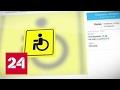Столичные водители добровольно становятся инвалидами