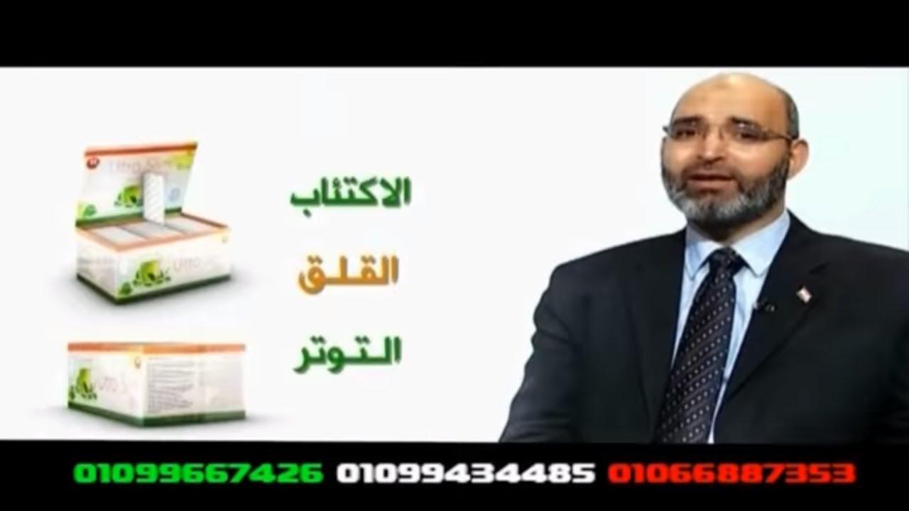 شاي آلترا سليم للتخسيس (Ultra Slim) | الدكتور أمير صالح