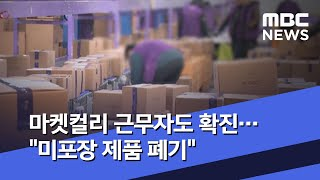 """마켓컬리 근무자도 확진…""""미포장 제품 폐기"""" (2020…"""