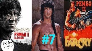 Прохождение игры Far Cry Рембо 2 Вьетнам |Обстрел с вертолета| №7