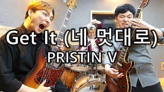 """프리스틴 V(PRISTIN V) """"Get It(네 멋대로)"""" 락버전 [Band Cover]"""