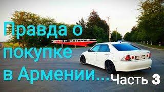 КУПИЛИ авто В АРМЕНИИ!!! СОБСТВЕННЫЙ ОПЫТ!!! Часть 3