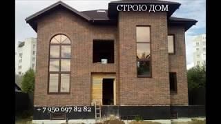 Строим дом на Ромашина Брянск