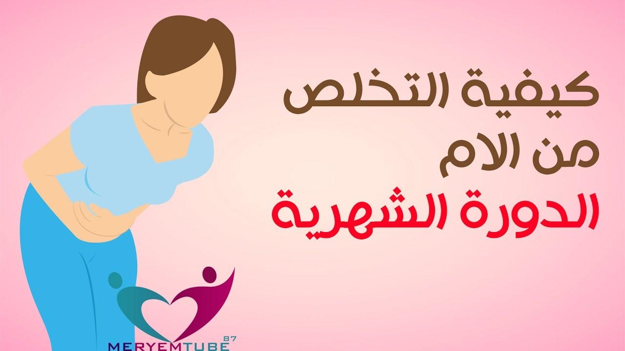 كيفية التخلص من الام الدورة الشهرية