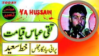 Zakir Taqi Abbas Qayamat - Khat-e-Saeed