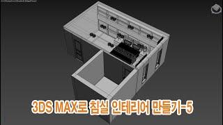 3DS MAX를 이용한 침실 인테리어 모델링-5