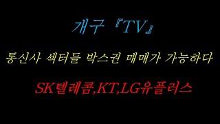 추천종목  :  SK텔레콤,KT,LG유플러스