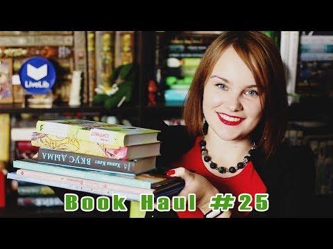 Book Haul #25 | О книгах и важных вещах