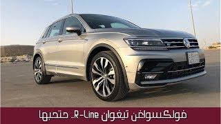 فولكسواغن تيغوان RLine VW Tiguan السياره اللي تخش القلب (شرح+ مواصفات)