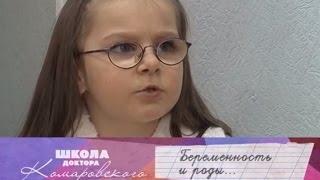 Подготовка к родам - Школа доктора Комаровского
