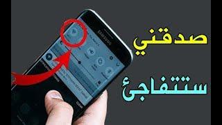 خيار مخفي في هاتفك يسرع أربعة مرات الواي فاي و بيانات 3G و 4G بشكل سيفاجئك ! صدقني أنترنت سريعة