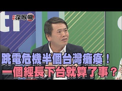 2017.08.16新聞深喉嚨 跳電危機半個台灣癱瘓! 一個經長下台就算了事?
