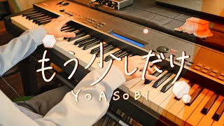 【YOASOBI】もう少しだけ【Piano Cover】