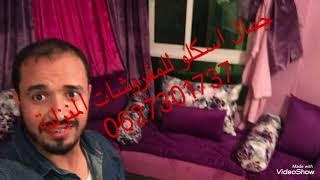 جديد الصالون المغربي