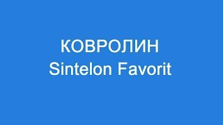 Ковролин Sintelon Favorit: обзор коллекции
