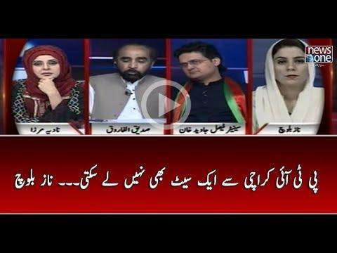 PTI Karachi Say Ek Seat Bhi Nahi Lay Sakti... Naz Baloch