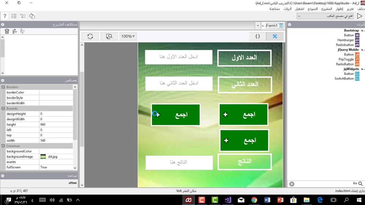 تحميل برنامج nsb appstudio الاحمر