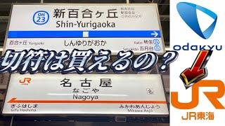 【検証】小田急の窓口で名古屋までの切符は買えるの?