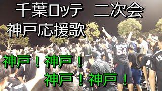 2015/8/14 オリックスVSロッテ ほっともっと神戸 勝利後の二次会でwe ar...