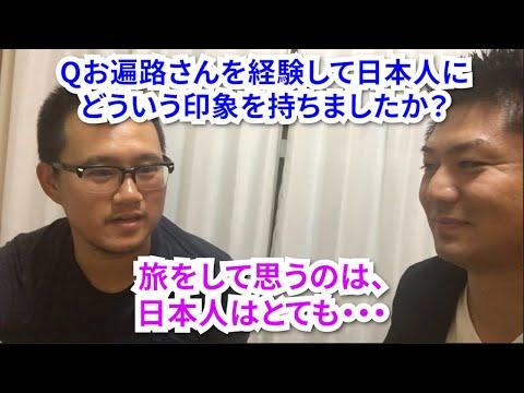 お遍路さんに挑戦したニュージーランド人に英語で日本や日本人の印象をインタビューしてみた!