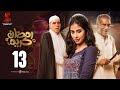 أغنية Ramadan Karem Series / Episode 13 - مسلسل رمضان كريم - الحلقة الثالثه عشر