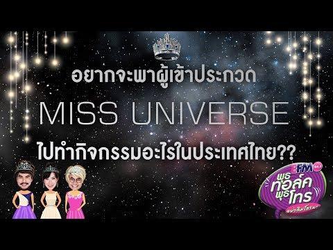 พุธทอล์ค พุธโทร อยากจะพาผู้เข้าประกวด MISS UNIVERSE ไปทำกิจกรรมอะไรในประเทศไทย??..12 ธ.ค. 61