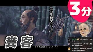 3分でわかる魔法使いをこじらせてキャバ嬢に騙された石川先生【Ghost of Tsushima】