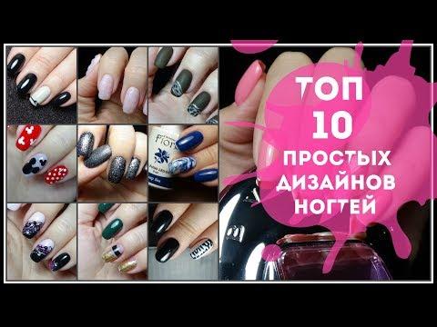 МАНИКЮР  ТОП 10   Простые идеи   TOP NAIL ART DESIGN  @Svetlana_nailart
