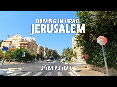 JERUSALEM Driving ISRAEL 2020 | נסיעה בירושלים