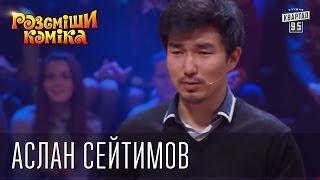 Рассмеши Комика 7 ой сезон выпуск 4 Аслан Сейтимов