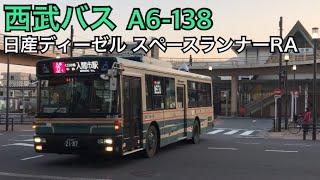 西武バス A6-138 日産ディーゼル スペースランナーRA