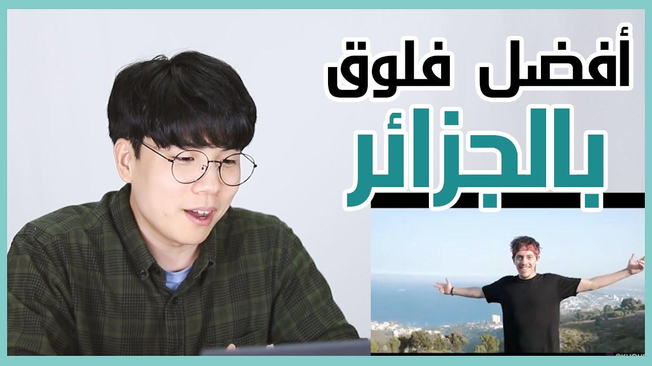 رد فعل كوري على السياحة الجزائرية